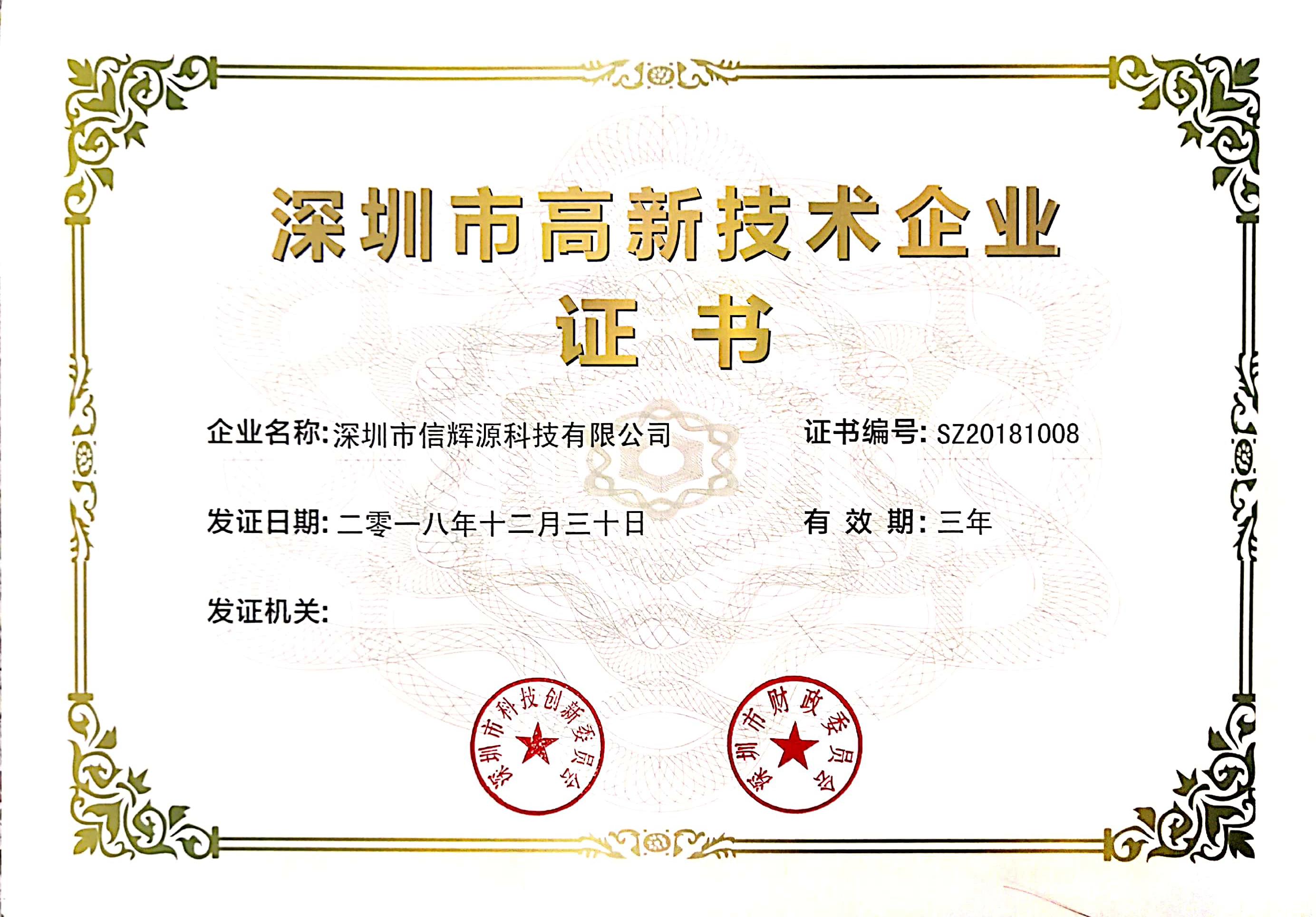 信辉源高新技术企业证书